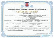 Св-во НРНП_page-0001