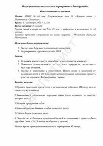 План проведения внеклассного мероприятия школа 16 Балашиха (pdf.io)