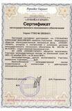 Сертификат_АМ Степаненко