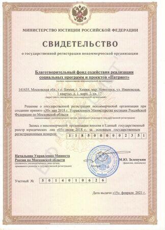 Свидетельство о ГосРегистрации 001