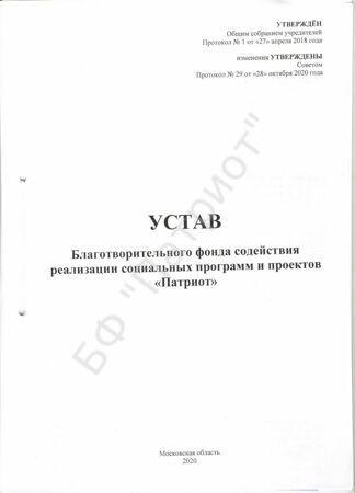 Устав БФ Патриот _1