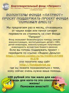 Листовка_Поможем вместе_1 (pdf.io)