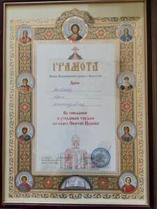 Яковлев_Храм